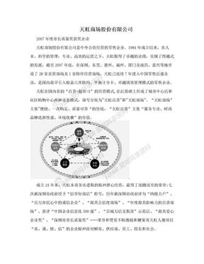 天虹商场股份有限公司.doc