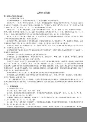古代汉语郭锡良版笔记.doc