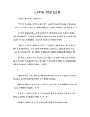 王家畔村民联谊会致辞.doc