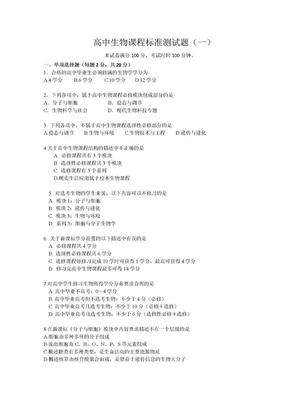 最新高中生物课标试题及答案( 三套).doc