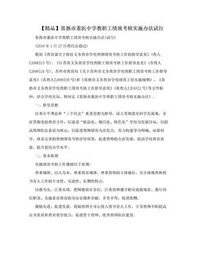 【精品】常熟市董浜中学教职工绩效考核实施办法试行.doc