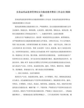 县食品药品监督管理局安全隐患排查整治工作总结(精简篇).doc