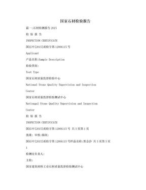 国家石材检验报告.doc