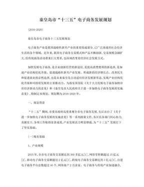 秦皇岛十三五电子商务发展规划.doc