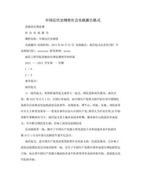 中国近代史纲要社会实践报告格式.doc