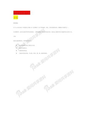 proe5.0教程5.pdf