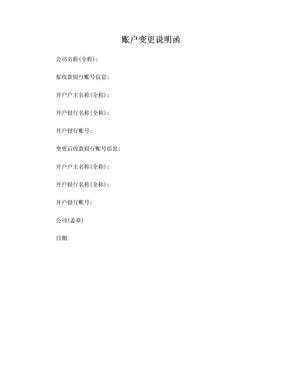 账户变更说明函(模板).doc
