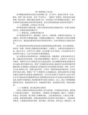 骨干教师帮扶工作总结(新).doc
