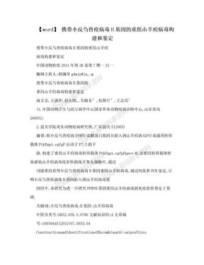 【word】 携带小反刍兽疫病毒H基因的重组山羊痘病毒构建和鉴定.doc