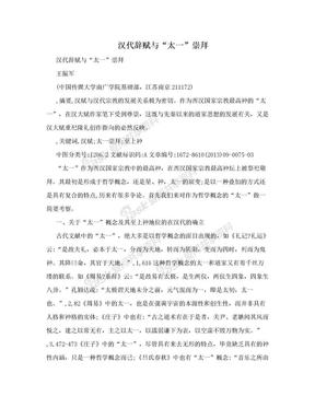 """汉代辞赋与""""太一""""崇拜.doc"""