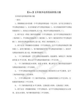 【doc】五年级多边形的面积练习题.doc