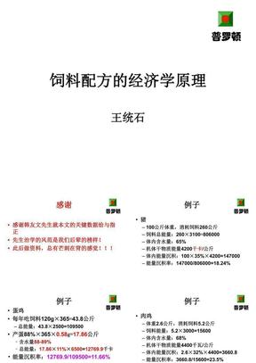 饲料配方的经济学原理.ppt