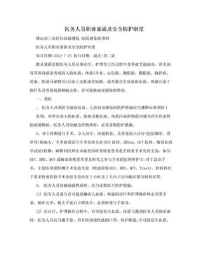 医务人员职业暴露及安全防护制度.doc