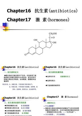 第16、17章 抗生素、激素.ppt