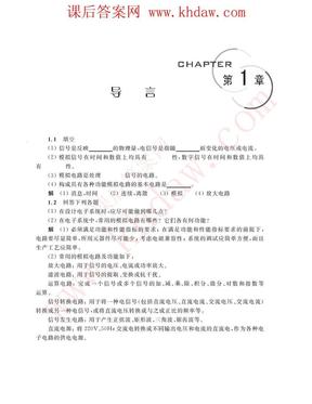 《模拟电子技术教程》华成英清华出版社课后答案.pdf