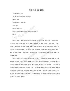 互联网商业计划书.doc