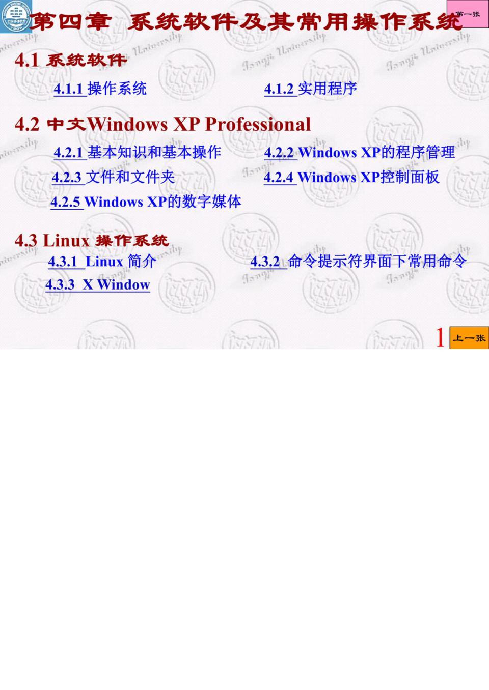 大学计算机基础 课件 同济大学出版社 4.ppt