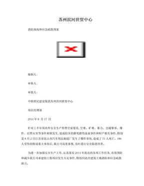 施工现场消防演练方案.doc