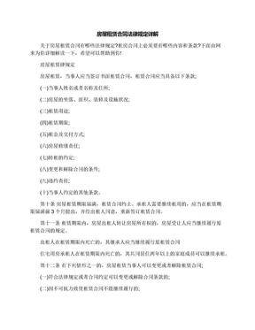 房屋租賃合同法律規定詳解.docx