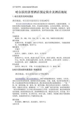 哈尔滨经济型酒店预定简介及酒店地址.doc
