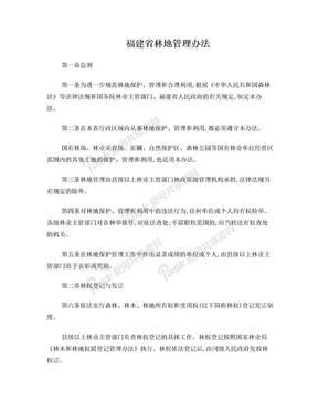 福建省林地管理办法.doc