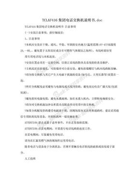 TCLAF416集团电话交换机说明书.doc.doc