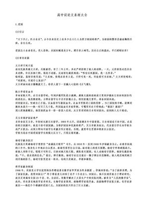 高中议论文素材大全.doc