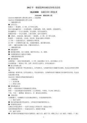 2012年一级建造师市政实务要点总结(超好).doc