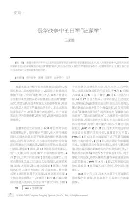 """侵华战争中的日军""""驻蒙军"""".PDF"""