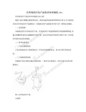 红外线治疗仪产品技术审评规范.doc.doc