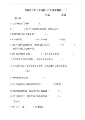 人教部编版三年级下册道德与法治期末测试(三套)(含答案).doc