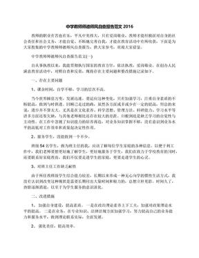 中学教师师德师风自查报告范文2016.docx