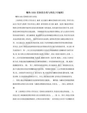 鳙鱼GABA受体的分离与纯化(可编辑).doc