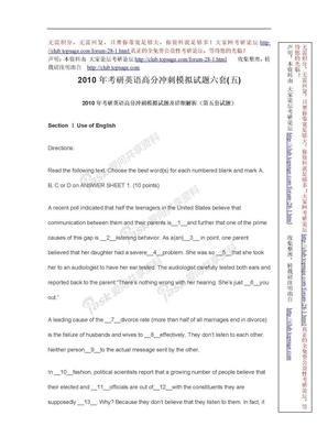 2010年考研英语高分冲刺模拟试题及详细解析(第五套试题).doc