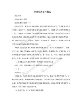 经济管理实习报告.doc