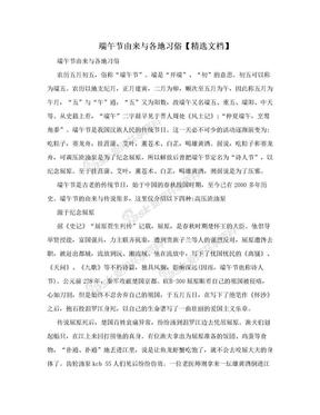 端午节由来与各地习俗【精选文档】.doc