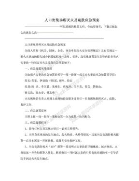 人口密集场所灭火及疏散应急预案.doc