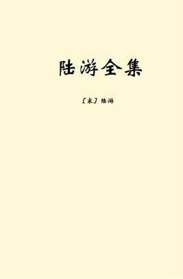 古典文学名着百部040——陆游全集.pdf