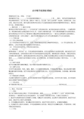 高中数学说课稿(模板).doc