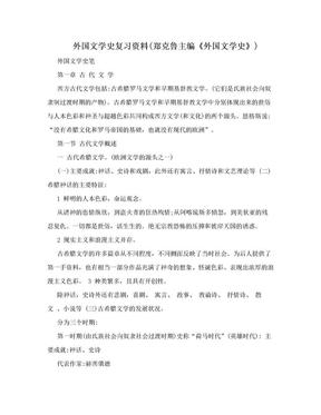 外国文学史复习资料(郑克鲁主编《外国文学史》).doc