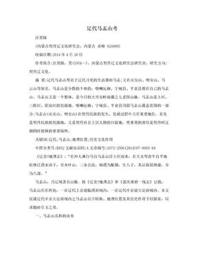 辽代马盂山考.doc