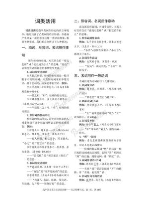 语文答题技巧和文言文基础.doc