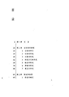 福柯 知识考古学.pdf