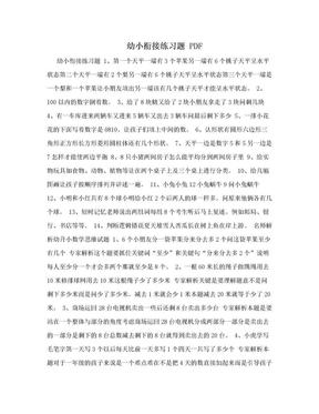 幼小衔接练习题 PDF.doc