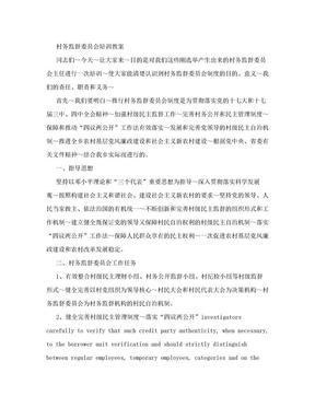 村务监督委员会培训教案.doc