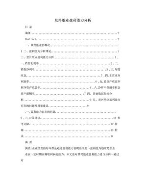 景兴纸业盈利能力分析.doc
