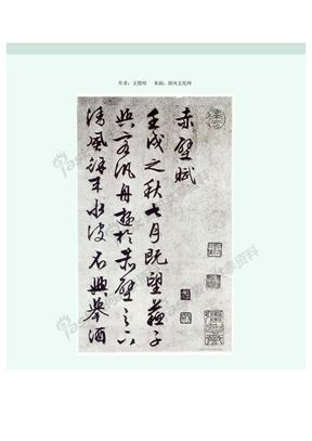 文征明《赤壁赋》(清晰版)..pdf
