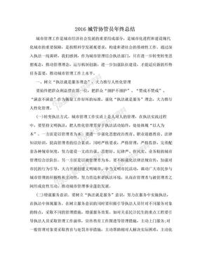 2016城管协管员年终总结.doc