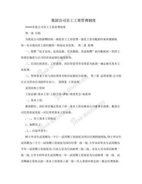 集团公司员工工资管理制度.doc