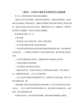 (精选)工程项目部财务管理制度及实施细则.doc